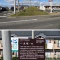 旧奥州街道 中田原一里塚(大田原市)