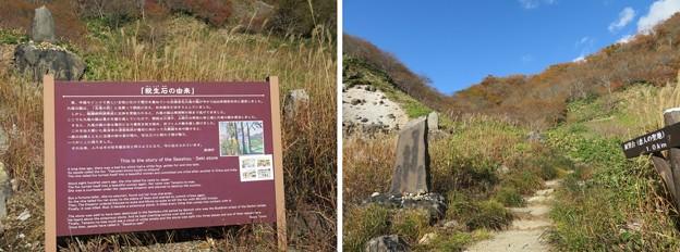 殺生石園地(那須町)展望台登山道