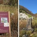 Photos: 殺生石園地(那須町)展望台登山道