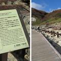殺生石園地(那須町)湯の花採取場跡