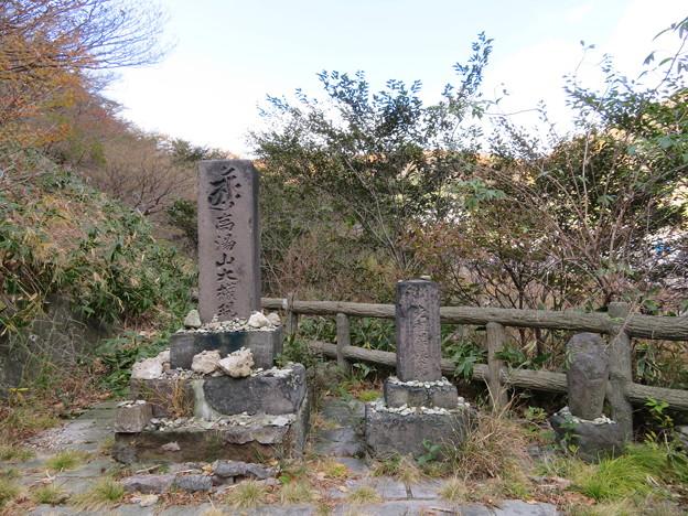 殺生石園地(那須町)