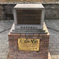 那須高原展望台(那須町)┐(-_-Ξ-_-)┌
