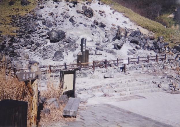 Photos: 01.11.23.殺生石園地(那須町)