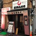 海老吟醸 じぱんぐ 上野駅前店
