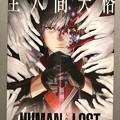 「HUMAN LOST」鑑賞。