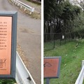 Photos: 赤山陣屋跡(川口市)二郭北西
