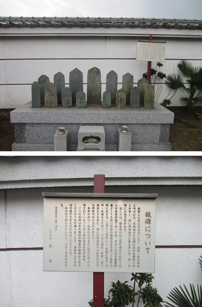 源長寺(川口市)板碑