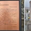 13.03.23.源長寺(川口市)伊奈家墓所 頌徳碑