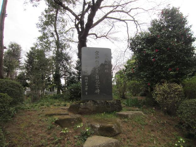 金剛寺(川口市)植木開祖 吉田権之丞翁記念碑