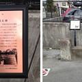 Photos: 錫杖寺門前(川口市)凱旋橋跡付凱旋橋之碑