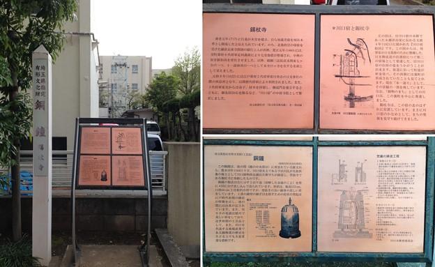 Photos: 錫杖寺(川口市)