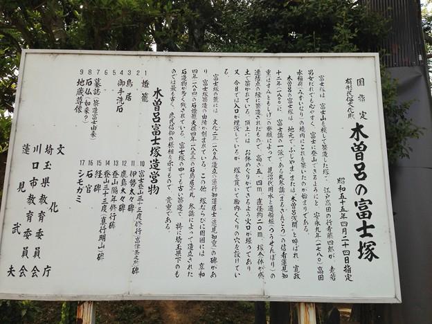 Photos: 木曽呂の富士塚(川口市)