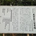 木曽呂の富士塚(川口市)