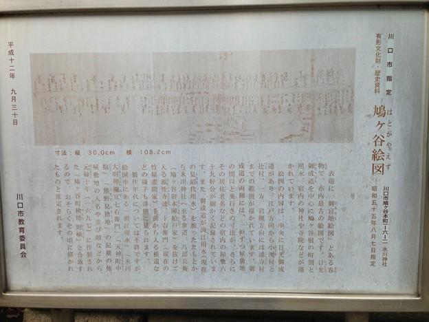 鳩ヶ谷氷川神社(川口市)