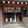 Photos: 鳩ヶ谷氷川神社(川口市)熊野・天神・八幡