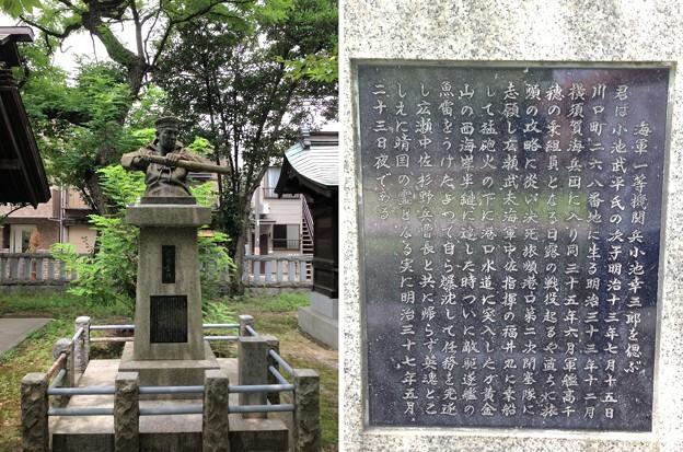 川口神社(埼玉県)慰霊碑
