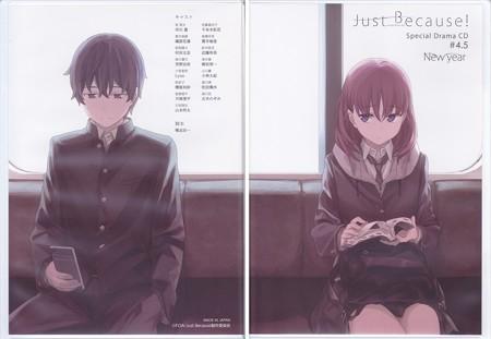 「Just Because!」スペシャルドラマCD #4.5話(コミケ93)