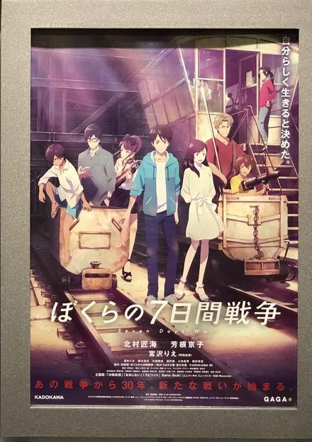 Photos: 「劇場アニメ ぼくらの7日間戦争」鑑賞。