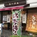 Photos: らいおん 府中本店