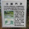 滝の城(所沢市)四脚門跡・土塁