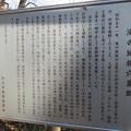 滝の城(所沢市)横穴墓群説明板