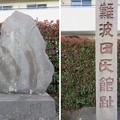 難波田城(富士見市)難波田道治郎墓 ・館跡碑