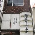 Photos: 浅草六区通り(台東区)浅草リトルシアター