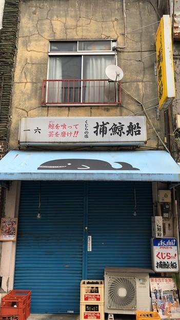浅草六区通り(台東区)くじらの店 捕鯨船