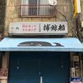 Photos: 浅草六区通り(台東区)くじらの店 捕鯨船