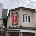 Photos: セキネ(台東区)