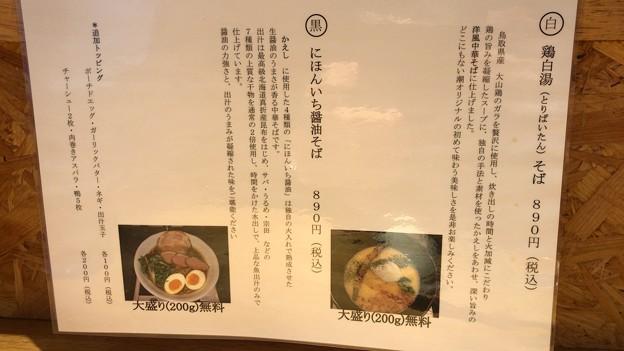 麺巧 潮 上野製麺所(東上野)