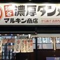 Photos: 越谷濃厚タンメン マルキン商店(埼玉県)