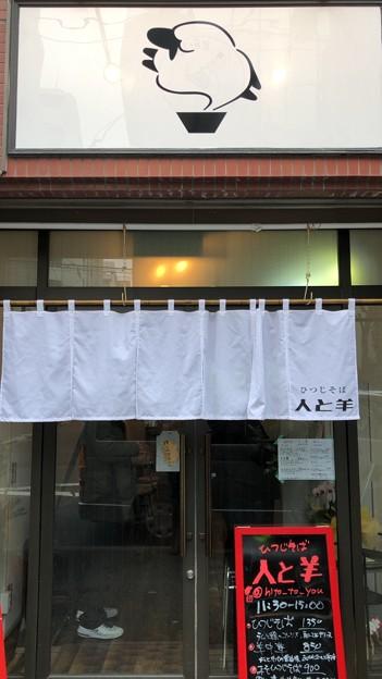 Photos: ひつじそば 人と羊(神田猿楽町)