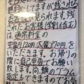秋田ラーメン はま(川越市)