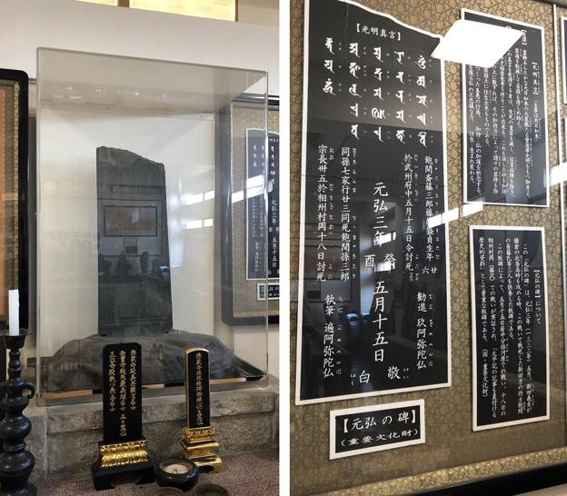 徳蔵寺 板碑保存館(東村山市)