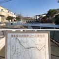久米川古戦場(東村山市)将陣場橋