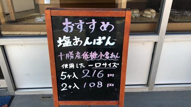 手作りパンの店 マドンナ(東村山市)