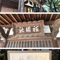 Photos: 八坂神社(東村山市)祇園社