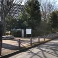 九道の辻(小平市)九道の辻公園