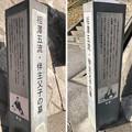Photos: 観音寺(多摩市関戸)相澤家標柱