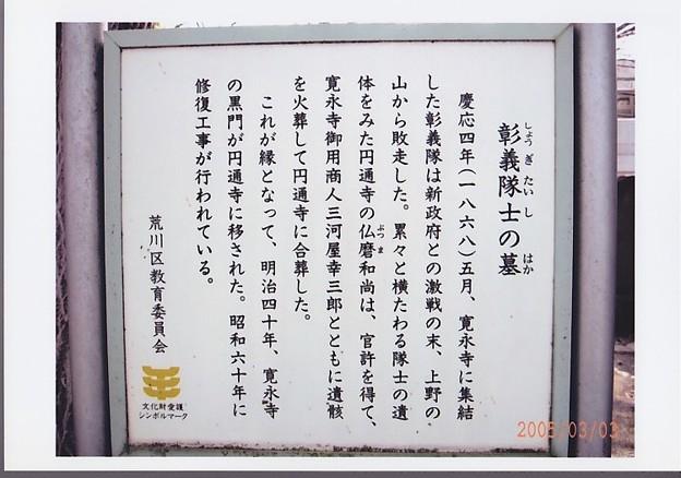 05.03.03.円通寺(荒川区)