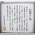 Photos: 05.03.03.円通寺(荒川区)