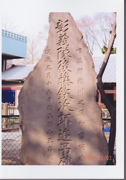 円通寺(荒川区)彰義隊 後藤鉄次郎追吊碑
