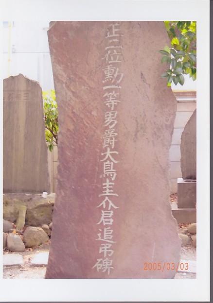 Photos: 円通寺(荒川区)大鳥圭介追吊碑