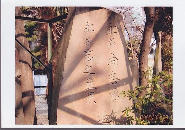 円通寺(荒川区)永井尚志・永井岩之丞追吊碑