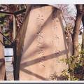 Photos: 円通寺(荒川区)永井尚志・永井岩之丞追吊碑