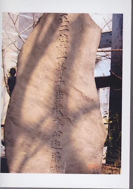 円通寺(荒川区)榎本公追吊碑