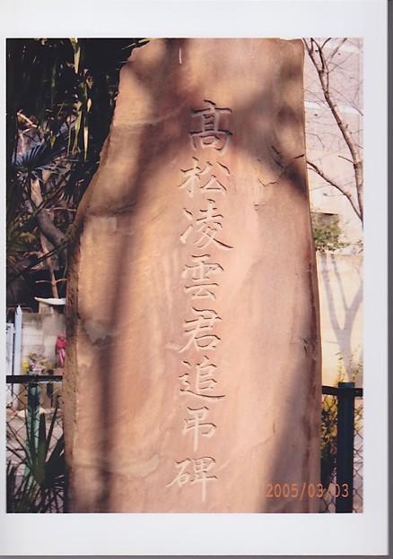 円通寺(荒川区)高松凌雲追吊碑