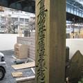 Photos: 11.02.19.豊国山 延命寺・小塚原刑場跡(荒川区南千住)