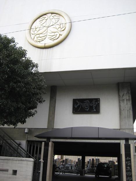 Photos: 11.02.19.豊国山 回向院・小塚原刑場跡(荒川区南千住)